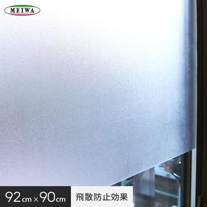【貼ってはがせるガラスフィルム】飛散防止効果のある窓飾りシート 大革命アルファ 明和グラビア GH-9208 92cm×90cm