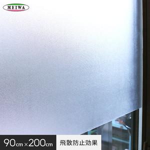 【貼ってはがせるガラスフィルム】飛散防止効果のある窓飾りシート 大革命アルファ 明和グラビア GH-920820 90cm×200cm