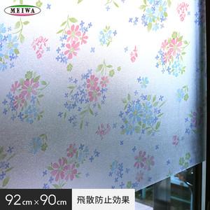【貼ってはがせるガラスフィルム】飛散防止効果のある窓飾りシート 大革命アルファ 明和グラビア GH-9209 92cm×90cm