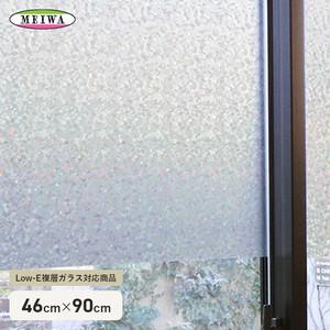 貼ってはがせるガラスフィルム LOW-E複層ガラス対応 GHC-4612 46cm×90cm