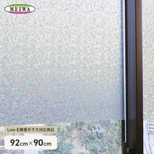 貼ってはがせるガラスフィルム LOW-E複層ガラス対応 GHC-9212 92cm×90cm