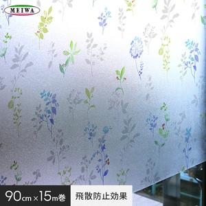 【貼ってはがせるガラスフィルム】飛散防止効果のある窓飾りシート 大革命アルファ 明和グラビア GHR-9202 90cm×15m巻