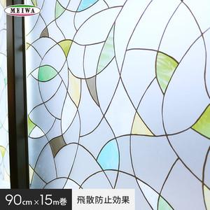 【貼ってはがせるガラスフィルム】飛散防止効果のある窓飾りシート 大革命アルファ 明和グラビア GHR-9203 90cm×15m巻