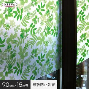 【貼ってはがせるガラスフィルム】飛散防止効果のある窓飾りシート 大革命アルファ 明和グラビア GHR-9204 90cm×15m巻
