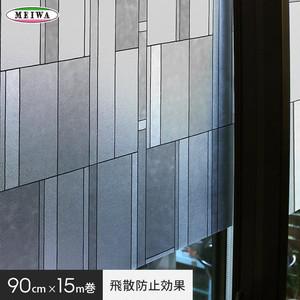【貼ってはがせるガラスフィルム】飛散防止効果のある窓飾りシート 大革命アルファ 明和グラビア GHR-9205 90cm×15m巻