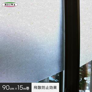 【貼ってはがせるガラスフィルム】飛散防止効果のある窓飾りシート 大革命アルファ 明和グラビア GHR-9206 90cm×15m巻