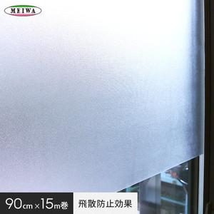 【貼ってはがせるガラスフィルム】飛散防止効果のある窓飾りシート 大革命アルファ 明和グラビア GHR-9208 90cm×15m巻