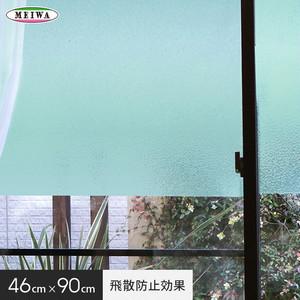 【貼ってはがせるガラスフィルム】飛散防止効果のある窓飾りシート 大革命アルファ 明和グラビア GHS-4600 46cm×90cm