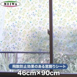 【貼ってはがせるガラスフィルム】飛散防止効果のある窓飾りシート 大革命アルファ 明和グラビア GHS-4601 46cm×90cm