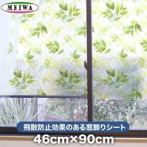 【貼ってはがせるガラスフィルム】飛散防止効果のある窓飾りシート 大革命アルファ 明和グラビア GHS-4602 46cm×90cm
