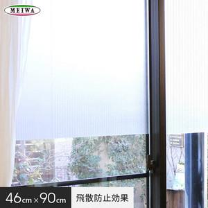 【貼ってはがせるガラスフィルム】飛散防止効果のある窓飾りシート 大革命アルファ 明和グラビア GHS-4610 46cm×90cm