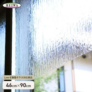 貼ってはがせるガラスフィルム LOW-E複層ガラス対応 GHS-4621 46cm×90cm