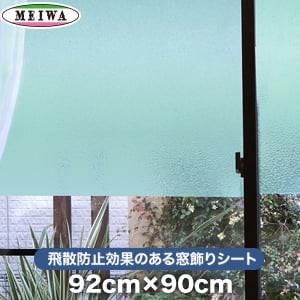 【貼ってはがせるガラスフィルム】飛散防止効果のある窓飾りシート 大革命アルファ 明和グラビア GHS-9200 92cm×90cm