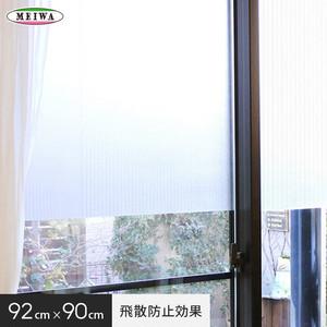【貼ってはがせるガラスフィルム】飛散防止効果のある窓飾りシート 大革命アルファ 明和グラビア GHS-9210 92cm×90cm