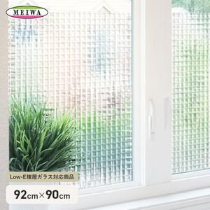 貼ってはがせるガラスフィルム LOW-E複層ガラス対応 GHS-9220 92cm×90cm