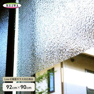 貼ってはがせるガラスフィルム LOW-E複層ガラス対応 GHS-9222 92cm×90cm