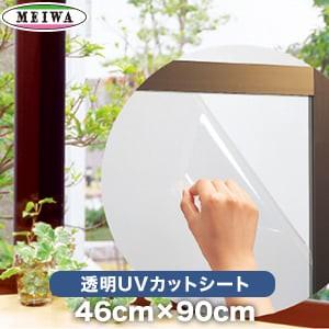【貼ってはがせるガラスフィルム】透明UVカットシート 明和グラビア GLV-4600 46cm×90cm
