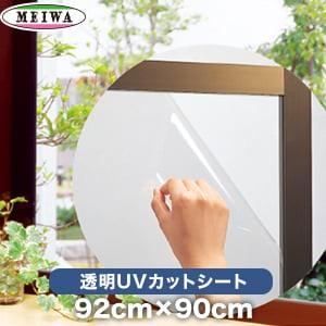 【貼ってはがせるガラスフィルム】透明UVカットシート 明和グラビア GLV-9200 92cm×90cm
