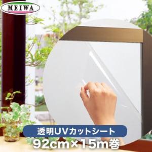 【貼ってはがせるガラスフィルム】透明UVカットシート 明和グラビア GLVR-9200 92cm×15m巻