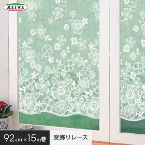 【貼ってはがせるガラスフィルム】窓飾りレース 明和グラビア GMLR-9210 92cm×15m巻