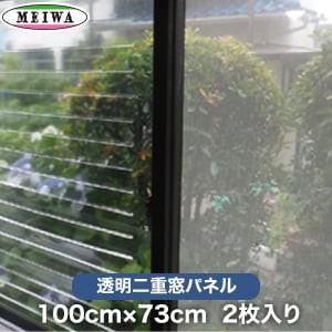 透明二重窓パネル 明和グラビア GNP-1002 100cm×73cm・2枚入り