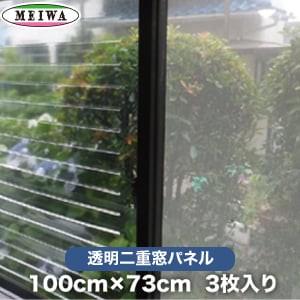 透明二重窓パネル 明和グラビア GNP-1003 100cm×73cm・3枚入り