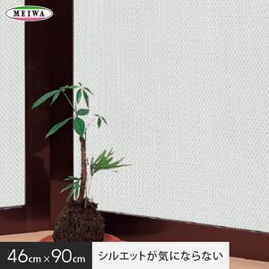 【貼ってはがせるガラスフィルム】シルエットが気にならない窓飾りシート (省エネタイプ) 明和グラビア GP-4640 46cm×90cm
