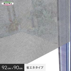 【貼ってはがせるガラスフィルム】窓貼りシート (省エネタイプ) 明和グラビア GP-9281 92cm×90cm