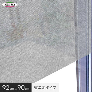 【貼ってはがせるガラスフィルム】窓貼りシート (省エネタイプ) 明和グラビア GP-9283 92cm×90cm