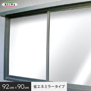 【貼ってはがせるガラスフィルム】窓貼りシート (省エネミラータイプ) 明和グラビア GP-9286 92cm×90cm