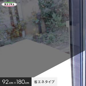 【貼ってはがせるガラスフィルム】窓貼りシート (省エネタイプ) 明和グラビア GP-9291 92cm×180cm