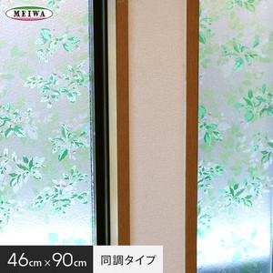 【貼ってはがせるガラスフィルム】窓飾りシート (同調タイプ) 明和グラビア GPL-4670 46cm×90cm