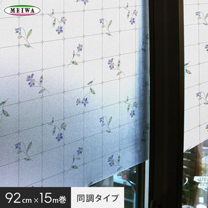 【貼ってはがせるガラスフィルム】窓飾りシート (同調タイプ) 明和グラビア GPLR-9260 92cm×15m巻