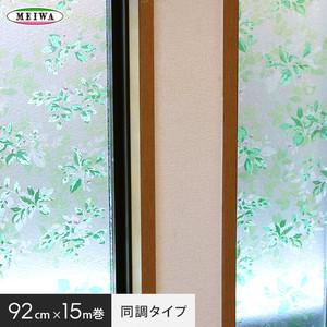 【貼ってはがせるガラスフィルム】窓飾りシート (同調タイプ) 明和グラビア GPLR-9270 92cm×15m巻