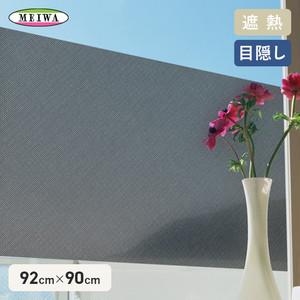 貼ってはがせる窓貼りシート 遮熱・目隠し GPM-9230 92cm×90cm