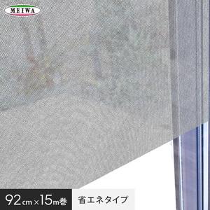 【貼ってはがせるガラスフィルム】窓貼りシート (省エネタイプ) 明和グラビア GPR-9283 92cm×15m巻