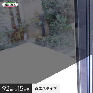 【貼ってはがせるガラスフィルム】窓貼りシート (省エネタイプ) 明和グラビア GPR-9291 92cm×15m巻