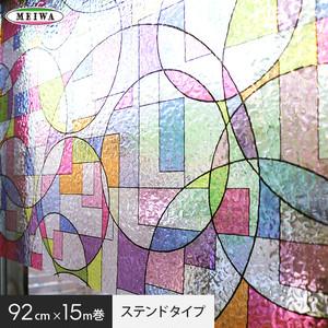 【貼ってはがせるガラスフィルム】窓飾りシート (ステンドタイプ) 明和グラビア GSR-9252 92cm×15m巻