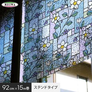 【貼ってはがせるガラスフィルム】窓飾りシート (ステンドタイプ) 明和グラビア GSR-9257 92cm×15m巻