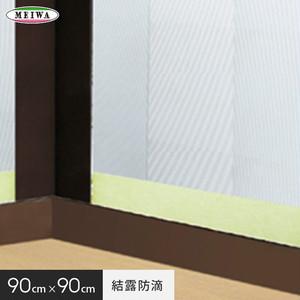 結露防滴窓貼りシート (滴なし) 明和グラビア KBM-9000 90cm×90cm