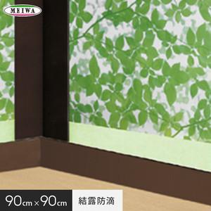 結露防滴窓貼りシート (滴なし) 明和グラビア KBM-9001 90cm×90cm