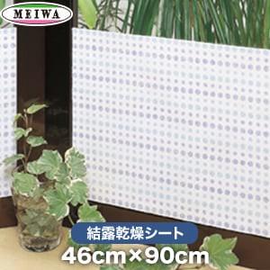 【貼ってはがせる】結露乾燥シート 明和グラビア KBP-4610 46cm×90cm