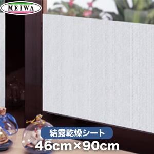 【貼ってはがせる】結露乾燥シート 明和グラビア KBP-4611 46cm×90cm