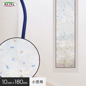 【貼ってはがせるガラスフィルム】小窓シート07 明和グラビア 10cm×180cm