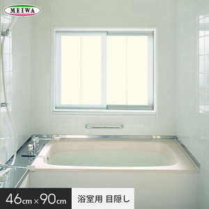 【貼ってはがせる】浴室目隠しシート (凹凸面に貼れます) 明和グラビア YMS-4601 46cm×90cm