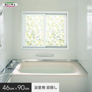 【貼ってはがせる】浴室目隠しシート (凹凸面に貼れます) 明和グラビア YMS-4602 46cm×90cm