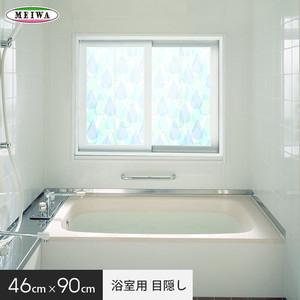 【貼ってはがせる】浴室目隠しシート (凹凸面に貼れます) 明和グラビア YMS-4604 46cm×90cm