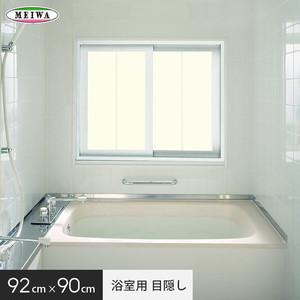 【貼ってはがせる】浴室目隠しシート (凹凸面に貼れます) 明和グラビア YMS-9201 92cm×90cm