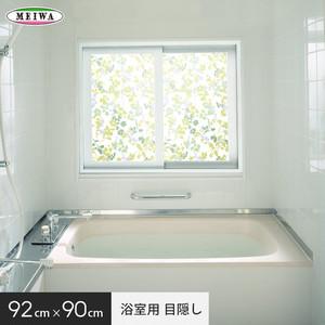 【貼ってはがせる】浴室目隠しシート (凹凸面に貼れます) 明和グラビア YMS-9202 92cm×90cm