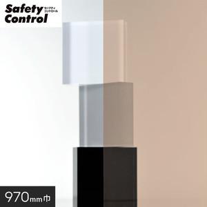 ガラスフィルム 窓の保護や目隠しに 中川ケミカル セーフティコントロール SC-120H ライトブラウン 970mm幅